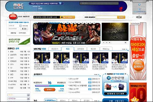 MBC game対戦実況中継や攻略法・情報番組など、ゲームのプロリーグがある韓国ならでは