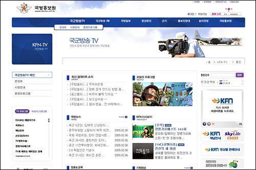 国軍放送「国防ニュース」からコン・ユの「将兵歌謡BEST」まで!(2009年2月現在)