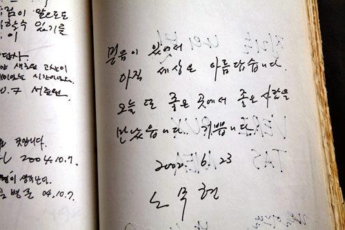 2002年、盧武鉉(ノ・ムヒョン)前大統領の足跡