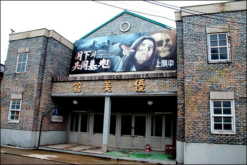「優美館」Eru(イル)「カマン アンギョン(黒い眼鏡)」でキム・ヒョンジュン(SS501)とイ・ヨンアがいた劇場!