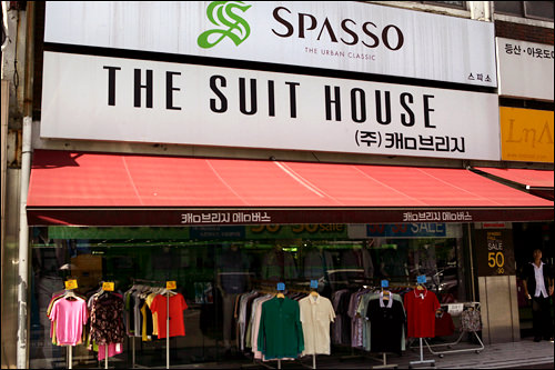 THE SUIT HOUSE