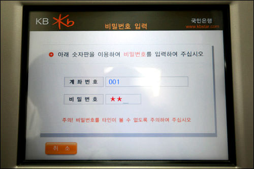 4、暗証番号を入力すると、支払完了です(領収証とキャッシュカードまたは通帳を受け取ります)。