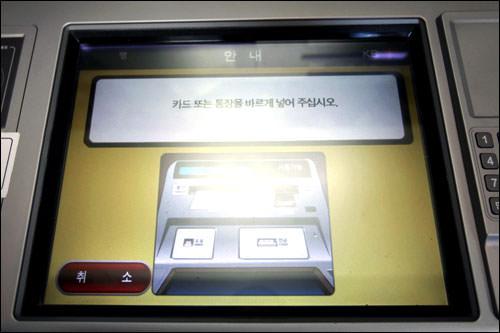 2、キャッシュカードまたは通帳投入の指示が表れます。