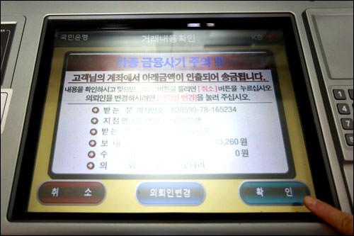 8、振込先や金額を確認し、緑のボタンを押します。