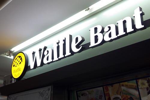 Waffle Bantベルギーワッフルとアイスクリームのセット。アイスはチーズ風味のマスカルポーネとヨーグルトの2種類から選べます