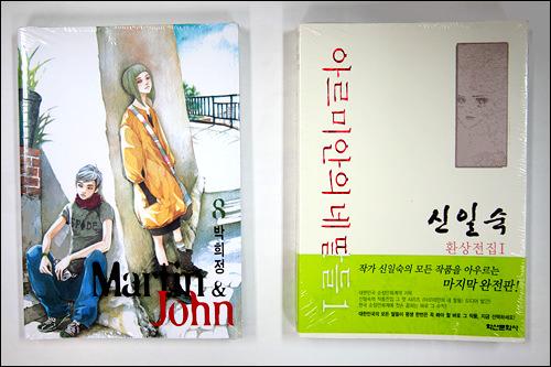 左:パク・ヒジョン「Martin&John」、右:シン・イルスク「アルミアンの4人娘」