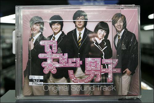 「花より男子」オリジナルサウンドトラック