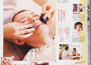 「美STORY」2011年9月号
