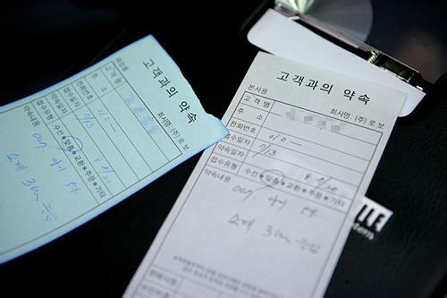 3.決まったら明細票である「約束書」を作成し、控えを受け取ります。