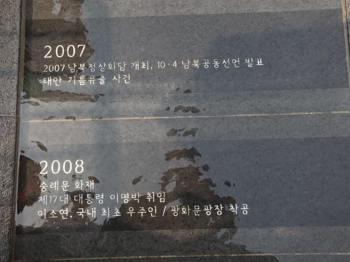 南北首脳会談開催(2007年)、李明博(イ・ミョンバク)元大統領就任(2008年)など