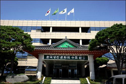 安東市庁舎