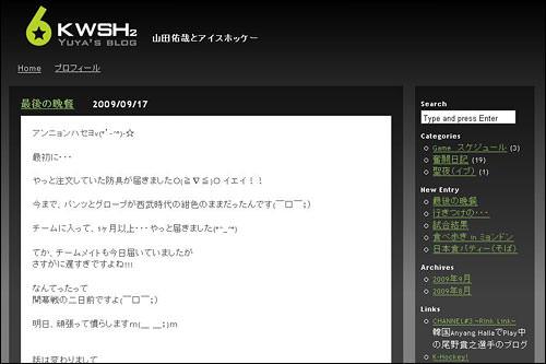 山田選手のブログ尾野・上野両選手のブログへのリンクもあり