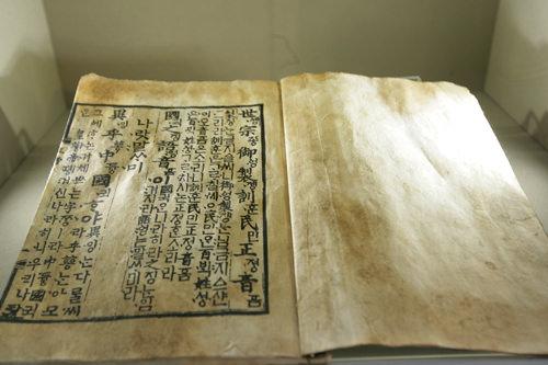 「訓民正音」の複製本は国立中央博物館で見られる(2013年9月時点)