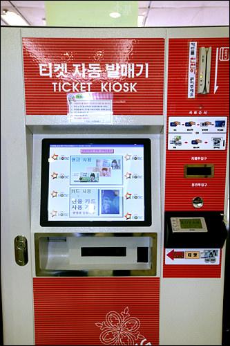 食券販売機はクレジットカードも使用可