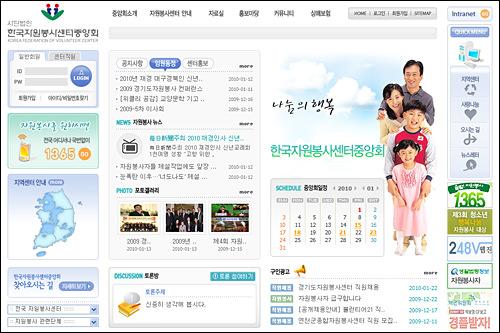 韓国ボランティアセンター中央会のホームページ