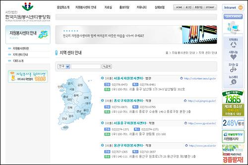韓国地図をクリックすると、その地域のボランティアセンターの情報が表示される