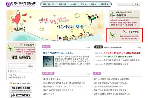 韓国移住女性人権センターのホームページ。右側に「自願活動案内」の表示