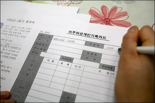 登録用紙には韓国語能力試験など保有資格や滞在歴なども記入