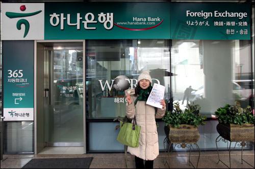 コネストの両替レート優遇クーポンを持って、ハナ銀行で両替をしてみましょう!