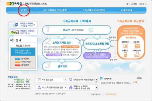 1.年末精算簡素化ホームページにアクセスし、ログインをクリックします。http://www.yesone.go.kr