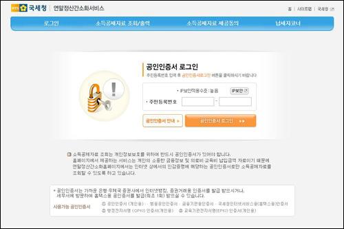 2. 外国人登録番号(在日韓国人の場合は国内居所申告番号)を入力します。