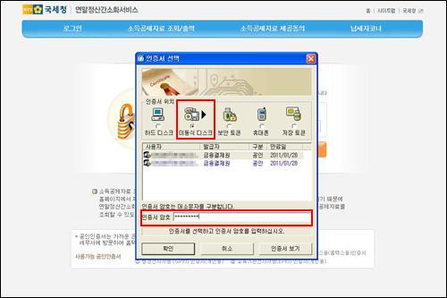 3.公認認証書の所在(内蔵ハードディスク、外付けディスクなど)を選択し、公認認証書の暗号を入力し、確認ボタンを押します。