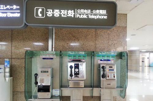 公衆電話(1、2、3階)※国際・国内電話対応、T-money支払い可
