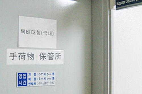 宅配・荷物一時預かりカウンター(1階)