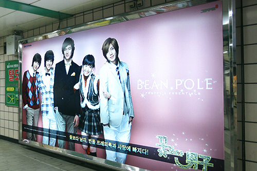 放映当時、地下鉄駅に登場した看板(2009年2月)