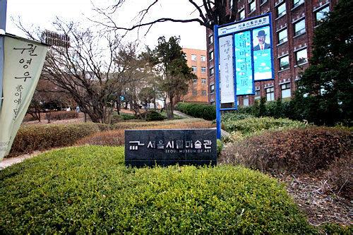 ソウル市立美術館(地図3) 企画展が好評!芸術に触れる旅はいかが?