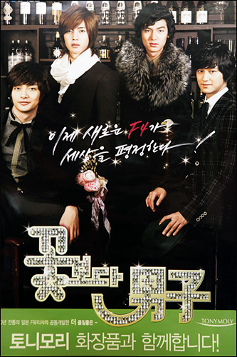 ドラマ「花より男子」で大ブレイクしたヒョンジュン(左上)