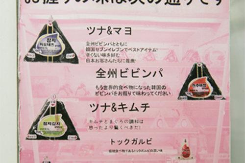 おにぎりは、日本語で具の説明まで!