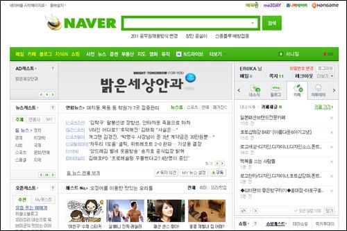 韓国最大手のポータルサイト、NAVER