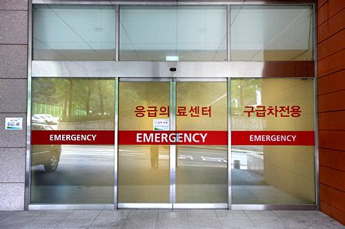 応急医療センター