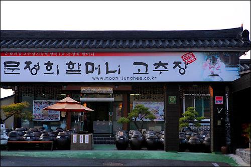 淳昌伝統コチュジャン民俗村内の店舗