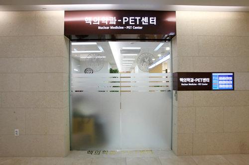 核医学科・PETセンター(本館2階)
