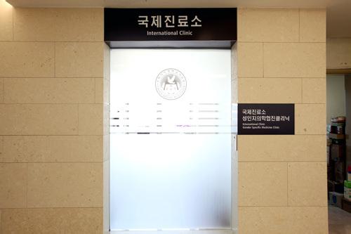 国際診療所入口