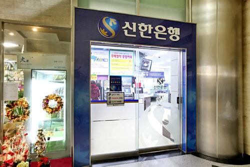 新韓銀行(本館1階)