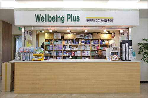 医療機器・健康食品専門店(本館2階)