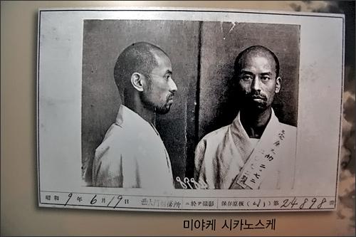 三宅教授の受刑記録写真