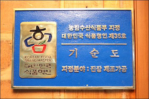 「大韓民国食品名人」の称号