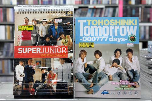 (左から)SUPER JUNIOR 2008年度カレンダー、東方神起2006年アーティストブック