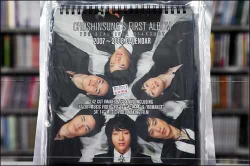 超新星 1stアルバムセット(CD、DVD、2008年度カレンダー)