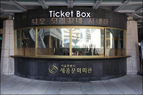 外に「Ticket Box」と英語で書かれた看板あり