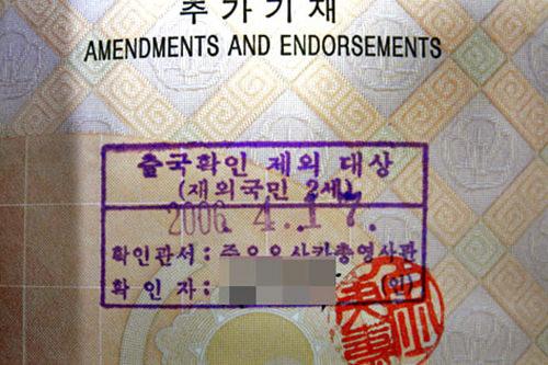 「在外国民2世」の捺印