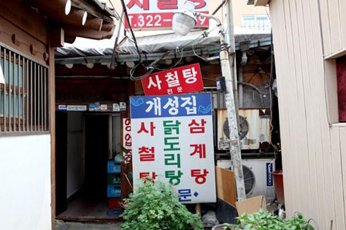 サチョルタン(사철탕)の看板を掲げた店