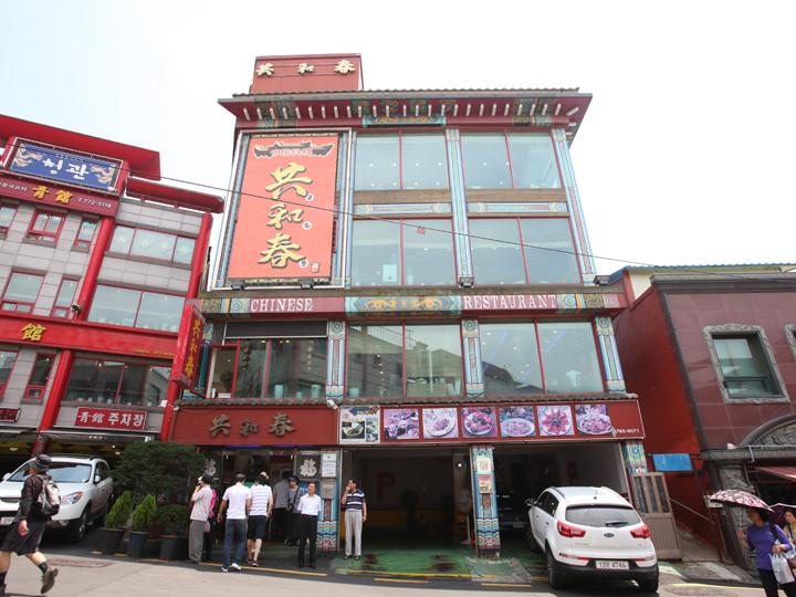中華料理店「共和春」