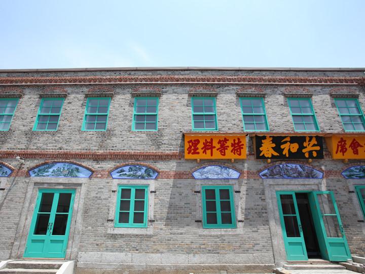チャジャンミョン博物館(旧共和春)