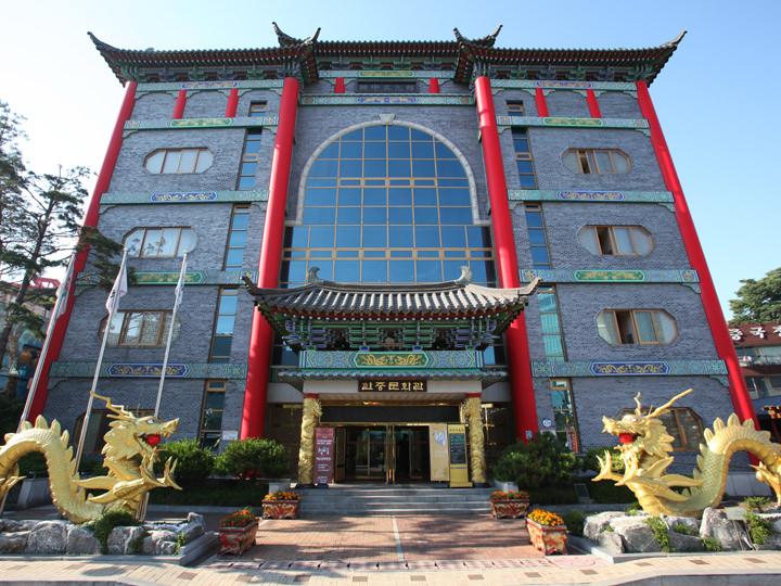 韓中文化館の建物