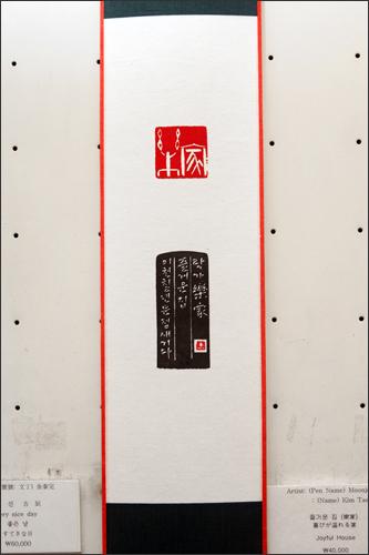 「楽家」(喜びが溢れる家)40,000ウォン